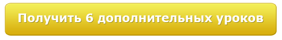 6_urokov_yellow_button